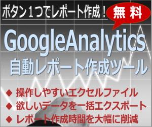 GoogleAnalytics自動レポート作成ツール