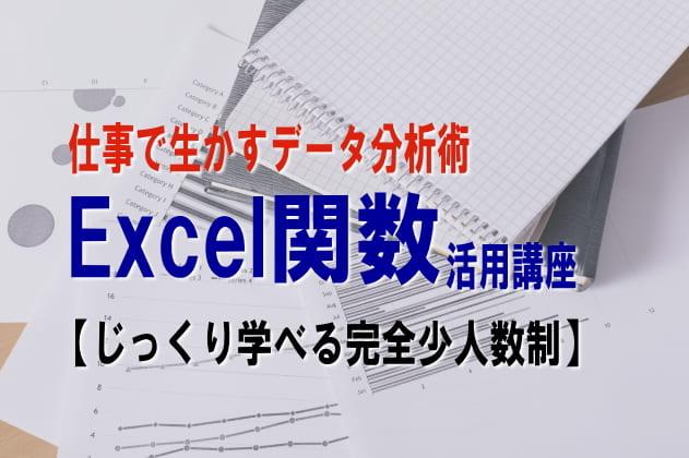 Excel関数活用講座