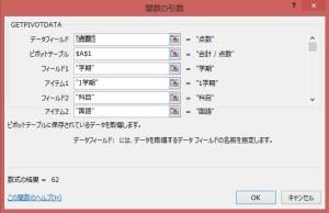 GETPIVOTDATA関数の設定画面