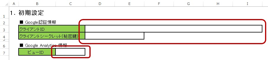 GoogleAnalytics自動レポート作成ツール初期設定