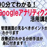 90分でわかる!Googleアナリティクス活用講座