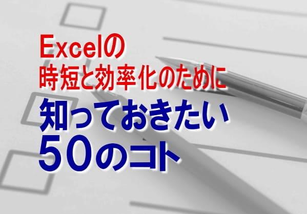 Excelの時短と効率化