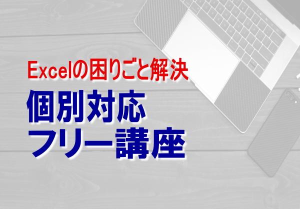 Excel_フリー講座