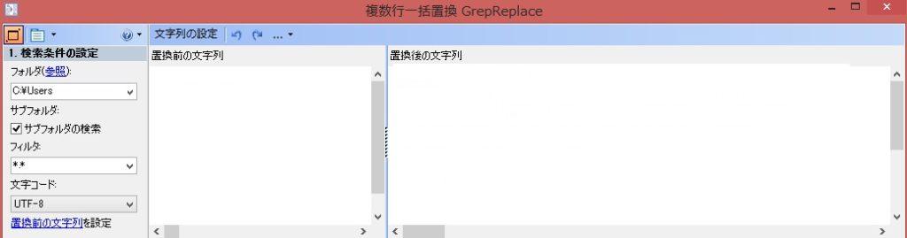 [GrepReplace]の管理画面